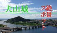 信長も眺めた?愛知県にある戦国時代屈指の重要拠点『犬山城』へ潜入調査!