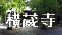 岐阜県揖斐郡にある日本版ミイラ(即身仏)が祀られる『横蔵寺』へ潜入!