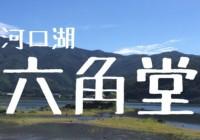 六角堂 (富士河口湖町)