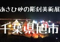 千葉県旭市 あさひ砂の彫刻美術展
