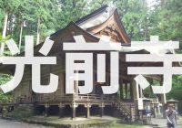 どこに行くのか迷ったらココ!!長野県の古刹『光前寺』を徹底解説ヽ(*´▽)ノ♪