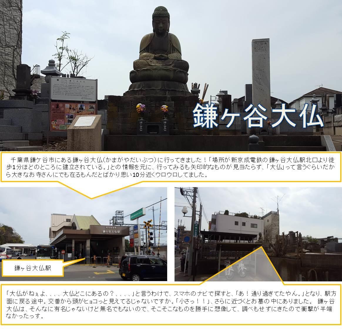千葉県鎌ケ谷市にある鎌ヶ谷大仏(かまがやだいぶつ)に行ってきました!「場所が新京成電鉄の鎌ヶ谷大仏駅北口より徒歩1分ほどのところに建立されている。」との情報を元に、行ってみるも矢印的なものが見当たらず、「大仏」って言うぐらいだから大きなお寺さんにでも在るもんだとばかり思い10分近くウロウロしてました。「大仏がねぇよ、、、、大仏どこにあるの?、、、、」と言うわけで、スマホのナビで探すと、「あ!通り過ぎてたやん。」となり、駅方面に戻る途中。交番から頭がヒョコっと見えてるじゃないですか。「小さっ!!」、さらに近づくとお墓の中にありました。 鎌ヶ谷大仏は、そんなに有名じゃないけど無名でもないので、そこそこなものを勝手に想像して、調べもせずにきたので衝撃が半端なかったっす。