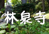 戦国時代最強の武将・上杉謙信が眠る新潟県の古刹『林泉寺』へ潜入調査!
