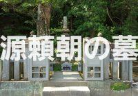 不運な死を遂げた鎌倉幕府初代将軍が眠る『源頼朝の墓』を徹底解説