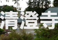 日蓮宗の宗祖・日蓮聖人が悟りを開いた由緒ある寺院『清澄寺』へ潜入調査!