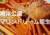 新潟で味わいたい蟹食べ尽す『海洋公園マリンドリーム能生』へ潜入調査!