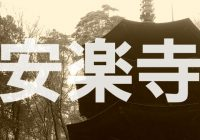 戦国武将・真田幸村の足跡を辿り「安楽寺」にある『八角三重塔』へ潜入調査!