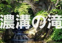 千葉県にあるジブリの世界観の様な絶景スポット『濃溝の滝』へ潜入調査!