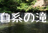 軽井沢にある自然が生み出した絶景スポット『白糸の滝』へ行ってみよう!