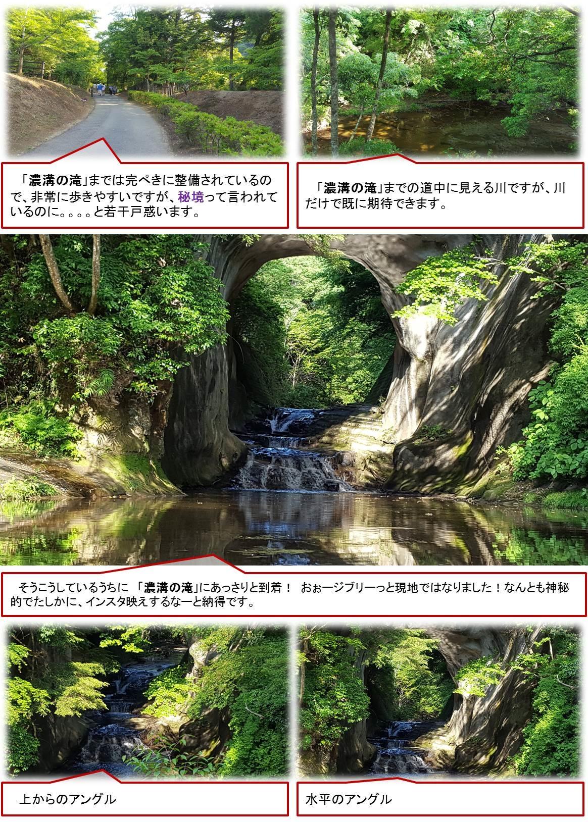 「濃溝の滝」までは完ぺきに整備されているので、非常に歩きやすいですが、秘境って言われているのに。。。。と若干戸惑います。  「濃溝の滝」までの道中に見える川ですが、川だけで既に期待できます。  そうこうしているうちに  「濃溝の滝」にあっさりと到着! おぉージブリーっと現地ではなりました!なんとも神秘的でたしかに、インスタ映えするなーと納得です。  上からのアングル 水平のアングル