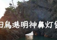 知る人ぞ知る、知られざる絶景スポット田烏港明神鼻灯台