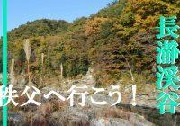 秘境とも云われる埼玉県秩父にある絶景スポット『長瀞渓谷』へ潜入調査!