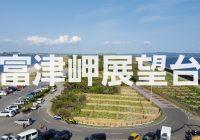 東京湾を一望、スリル満点の展望台「富津岬展望台」を体験