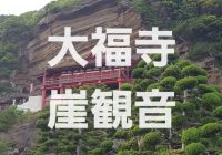 絶景が見れる断崖絶壁にある崖の観音堂『大福寺』へ潜入調査!