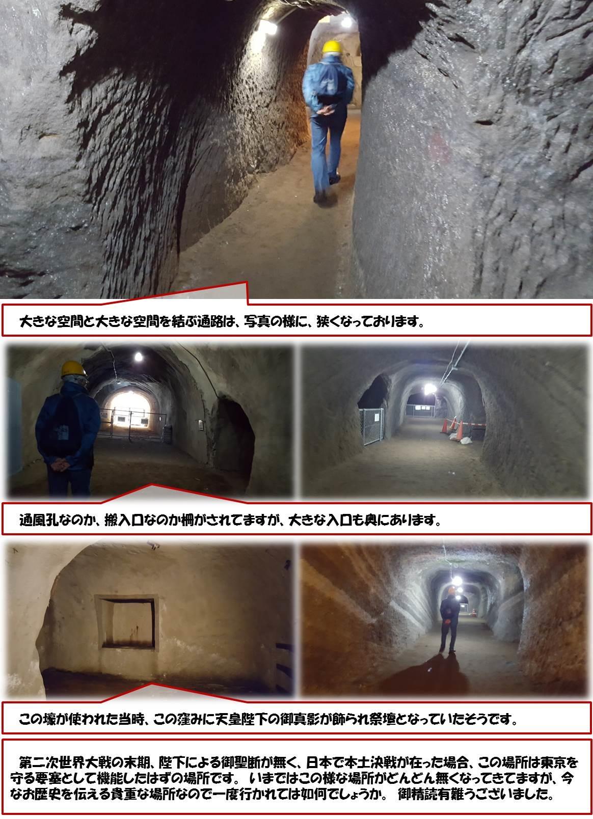 大きな空間と大きな空間を結ぶ通路は、写真の様に、狭くなっております。 通風孔なのか、搬入口なのか柵がされてますが、大きな入口も奥にあります。この壕が使われた当時、この窪みに天皇陛下の御真影が飾られ祭壇となっていたそうです。 第二次世界大戦の末期、陛下による御聖断が無く、日本で本土決戦が在った場合、この場所は東京を守る要塞として機能したはずの場所です。 いまではこの様な場所がどんどん無くなってきてますが、今なお歴史を伝える貴重な場所なので一度行かれては如何でしょうか。 御精読有難うございました。