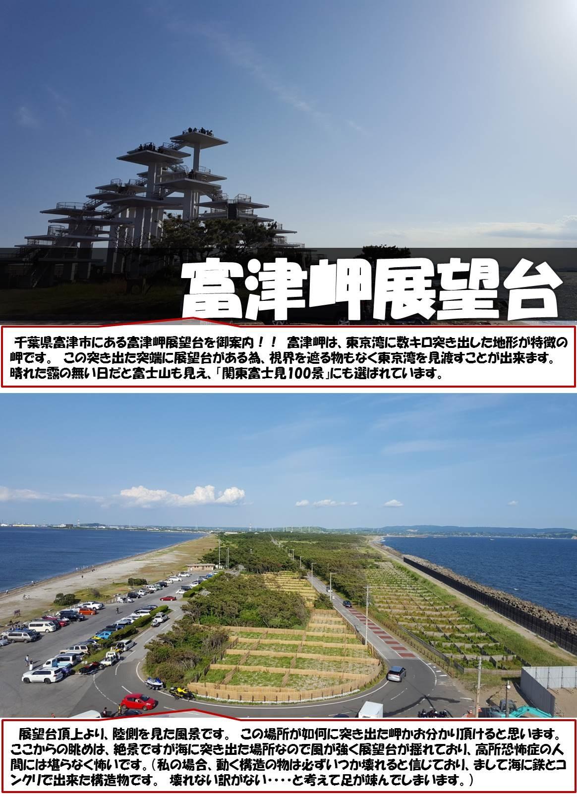 富津岬展望台 千葉県富津市にある富津岬展望台を御案内!! 富津岬は、東京湾に数キロ突き出した地形が特徴の岬です。 この突き出た突端に展望台がある為、視界を遮る物もなく東京湾を見渡すことが出来ます。晴れた靄の無い日だと富士山も見え、「関東富士見100景」にも選ばれています。 展望台頂上より、陸側を見た風景です。 この場所が如何に突き出た岬かお分かり頂けると思います。 ここからの眺めは、絶景ですが海に突き出た場所なので風が強く展望台が揺れており、高所恐怖症の人間には堪らなく怖いです。(私の場合、動く構造の物は必ずいつか壊れると信じており、まして海に鉄とコンクリで出来た構造物です。 壊れない訳がない・・・・と考えて足が竦んでしまいます。)