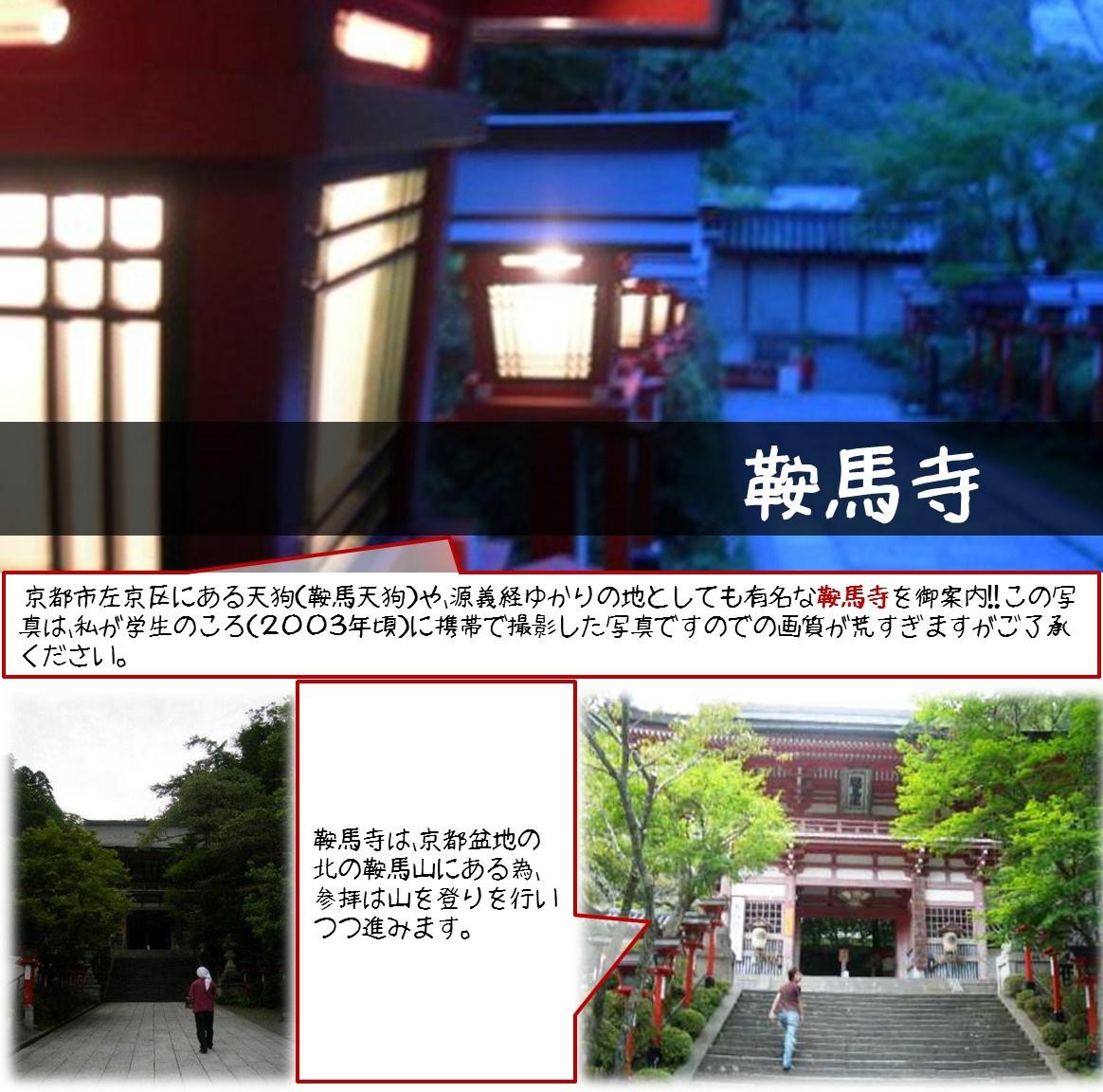 鞍馬寺 京都市左京区にある天狗(鞍馬天狗)や、源義経ゆかりの地としても有名な鞍馬寺を御案内!! この写真は、私が学生のころ( 2003年頃)に携帯で撮影した写真ですのでの画質が荒すぎますがご了承ください。 鞍馬寺は、京都盆地の北の鞍馬山にある為、参拝は山を登りを行いつつ進みます。