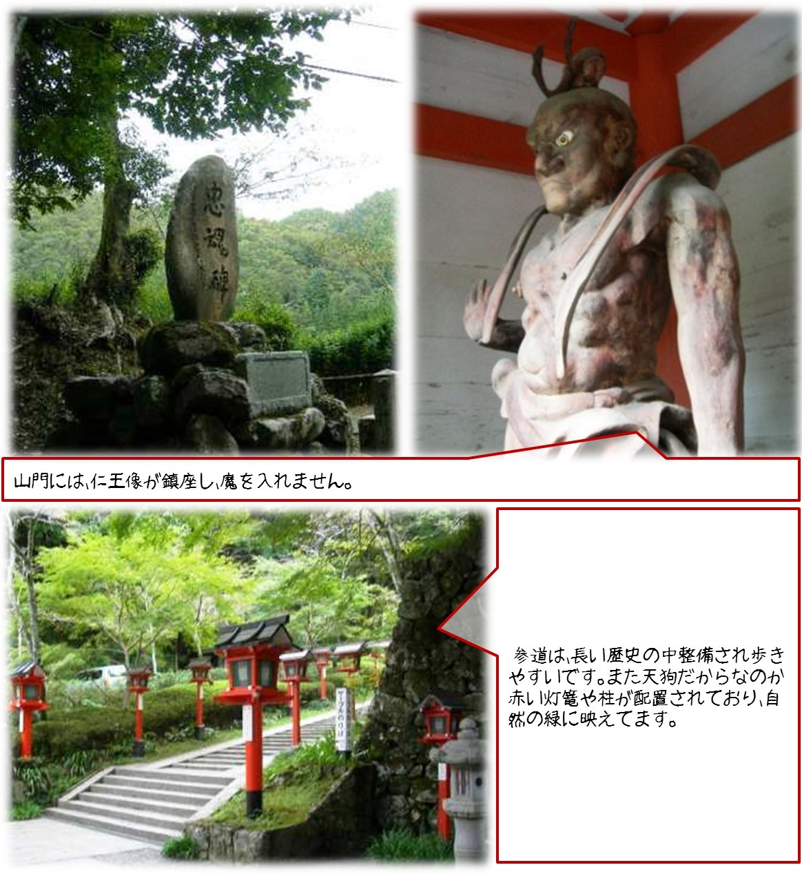 山門には、仁王像が鎮座し、魔を入れません。 参道は、長い歴史の中整備され歩きやすいです。 また天狗だからなのか赤い灯篭や柱が配置されており、自然の緑に映えてます。