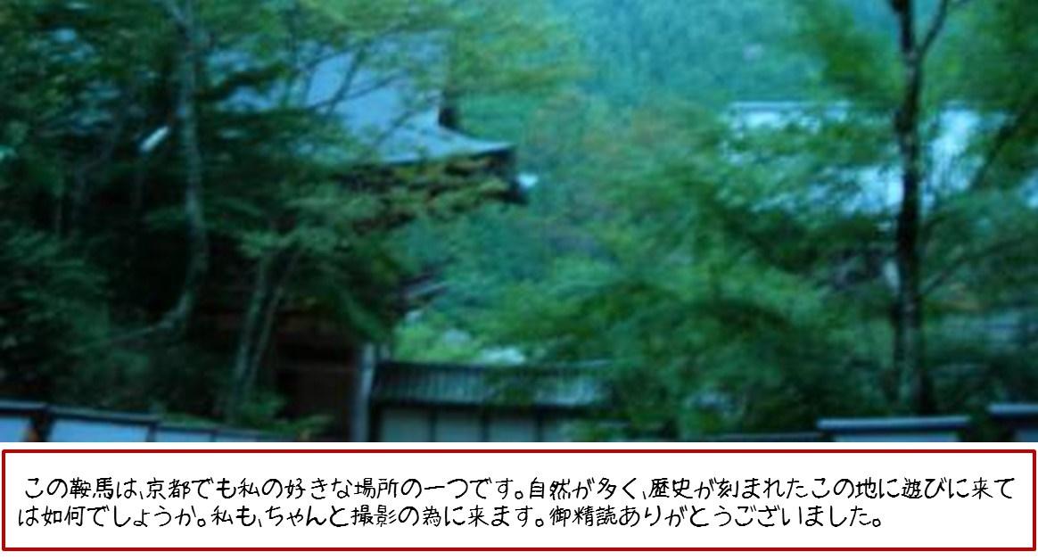 この鞍馬は、京都でも私の好きな場所の一つです。 自然が多く、歴史が刻まれたこの地に遊びに来ては如何でしょうか。  私も、ちゃんと撮影の為に来ます。  御精読ありがとうございました。