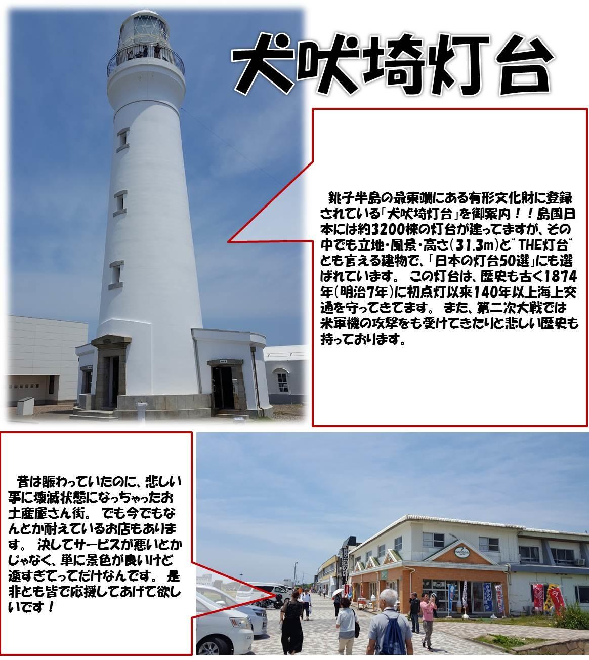 """犬吠埼灯台 銚子半島の最東端にある有形文化財に登録されている「犬吠埼灯台」を御案内!!島国日本には約3200棟  の灯台が建ってますが、その中でも立地・風景・高さ(31.3m)と""""THE灯台""""とも言える建物で、「日本の灯台50選」  にも選ばれています。 この灯台は、歴史も古く1874年(明治7年)に初点灯以来140年以上海上交通を守ってきてます  。 また、第二次大戦では米軍機の攻撃をも受けてきたりと悲しい歴史も持っております。 昔は賑わっていたのに、  悲しい事に壊滅状態になっちゃったお土産屋さん街。 でも今でもなんとか耐えているお店もあります。 決してサー  ビスが悪いとかじゃなく、単に景色が良いけど遠すぎてってだけなんです。 是非とも皆で応援してあげて欲しいです!"""