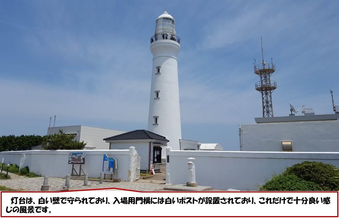 灯台は、白い壁で守られており、入場用門横には白いポストが設置されており、これだけで十分良い感じの風景です。