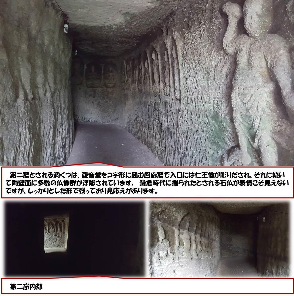 第二窟とされる洞くつは、観音堂をコ字形に囲む回廊窟で入口には仁王像が彫りだされ、それに続いて両壁面に多数の仏像群が浮彫されています。 鎌倉時代に掘られたとされる石仏が表情こそ見えないですが、しっかりとした形で残っており見応えがあります。 第二窟内部