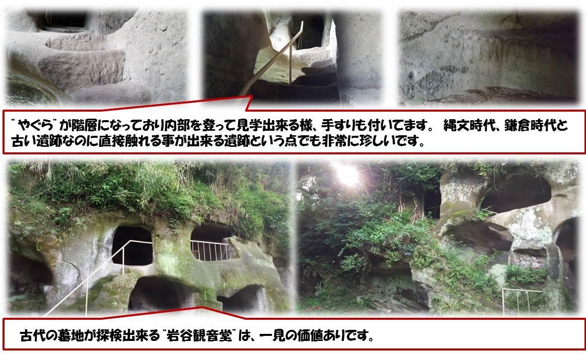 """""""やぐら""""が階層になっており内部を登って見学出来る様、手すりも付いてます。 縄文時代、鎌倉時代と古い遺跡なのに直接触れる事が出来る遺跡という点でも非常に珍しいです。 古代の墓地が探検出来る""""岩谷観音堂""""は、一見の価値ありです。"""