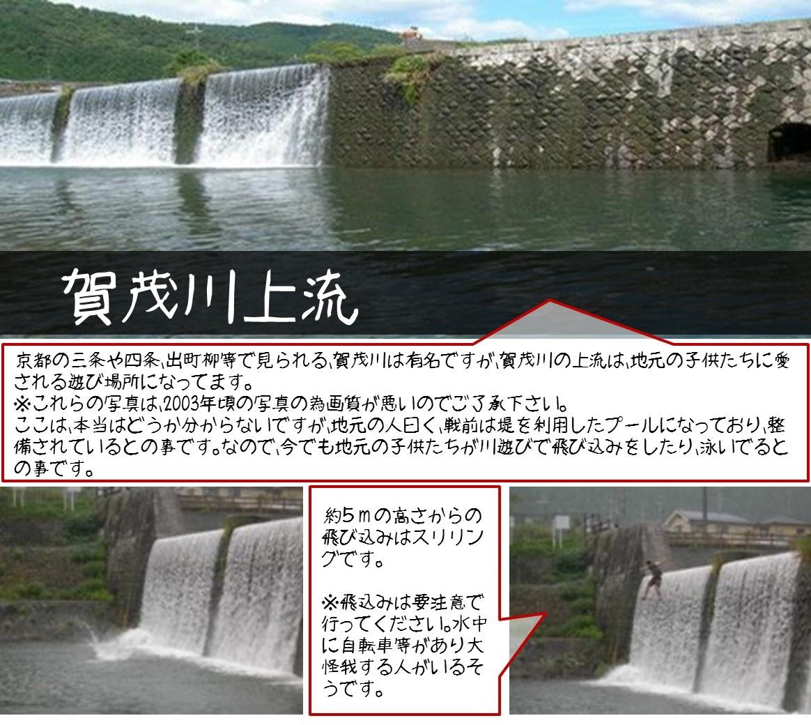 京都の三条や四条、出町柳等で見られる、賀茂川は有名ですが、賀茂川の上流は、地元の子供たちに愛される遊び場所になってます。    ※これらの写真は、2003年頃の写真の為画質が悪いのでご了承下さい。 ここは、本当はどうか分からないですが、地元の人曰く、戦前は堤を利用したプールになっており、整備されているとの事です。 なので、今でも地元の子供たちが川遊びで飛び込みをしたり、泳いでるとの事です。
