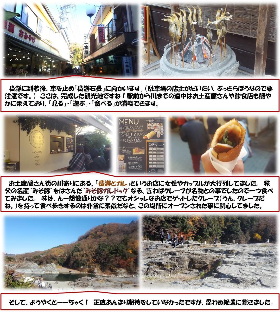"""長瀞に到着後、車を止め「長瀞石畳」に向かいます。(駐車場の店主がだいたい、ぶっきらぼうなので要注意です。) ここは、完成した観光地ですね!駅前から川までの道中はお土産屋さんや飲食店も賑やかに栄えており、「見る」・「遊ぶ」・「食べる」が満喫できます。 /  お土産屋さん街の川寄りにある、「長瀞とガレ」というお店に女性やカップルが大行列してました。 秩父の名産""""みそ豚""""をはさんだ""""みそ豚ガレドック""""なる、言わばクレープが名物との事でしたので一つ食べてみました。 味は、んー想像通りかな??でもオシャレなお店でゲットしたクレープ(うん、クレープだね。)を持って食べ歩きするのは非常に素敵だなと、この場所にオープンされた事に関心してました。 /  そして、ようやくとーーちゃく! 正直あんまり期待をしていなかったですが、思わぬ絶景に驚きました。"""