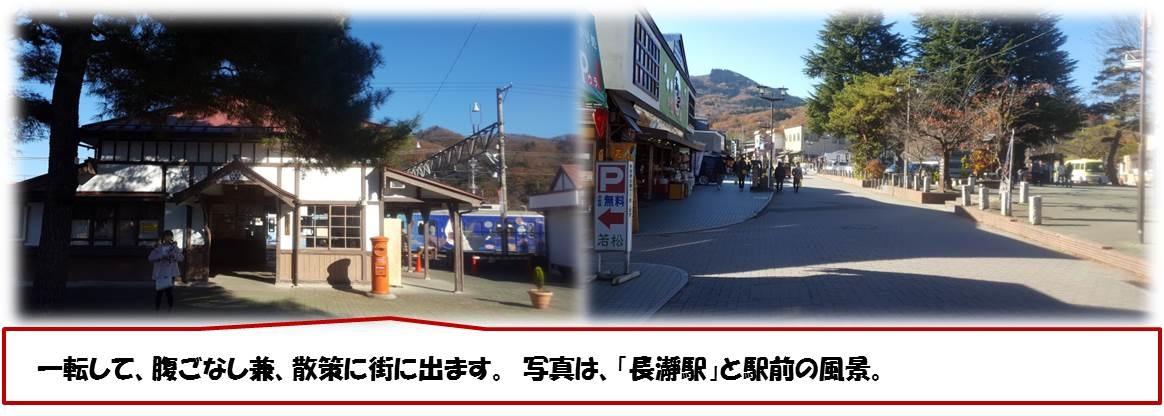 一転して、腹ごなし兼、散策に街に出ます。 写真は、「長瀞駅」と駅前の風景。