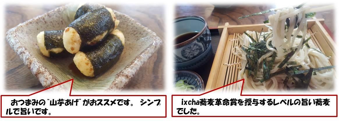 """おつまみの""""山芋あげ""""がおススメです。 シンプルで旨いです。 /  ixcha蕎麦革命賞を授与するレベルの旨い蕎麦でした。"""