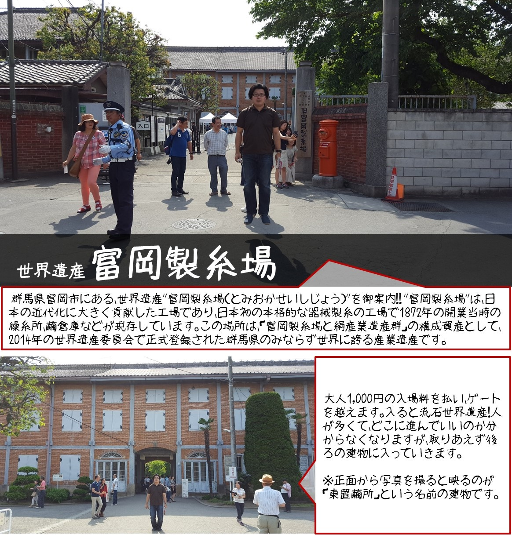 """世界遺産 富岡製糸場 群馬県富岡市にある、世界遺産""""富岡製糸場(とみおかせいしじょう)""""を御案内!!  """"富岡製糸場""""は、日本の近代化に大きく貢献した工場であり、日本初の本格的な器械製糸の工場で1872年の開業当時の繰糸所、繭倉庫などが現存しています。 この場所は、「富岡製糸場と絹産業遺産群」の構成資産として、2014年の世界遺産委員会で正式登録された群馬県のみならず世界に誇る産業遺産です。大人1,000円の入場料を払い、ゲートを越えます。 入ると流石世界遺産!人が多くて、どこに進んでいいのか分からなくなりますが、取りあえず後ろの建物に入っていきます。※正面から写真を撮ると映るのが「東置繭所」という名前の建物です。"""