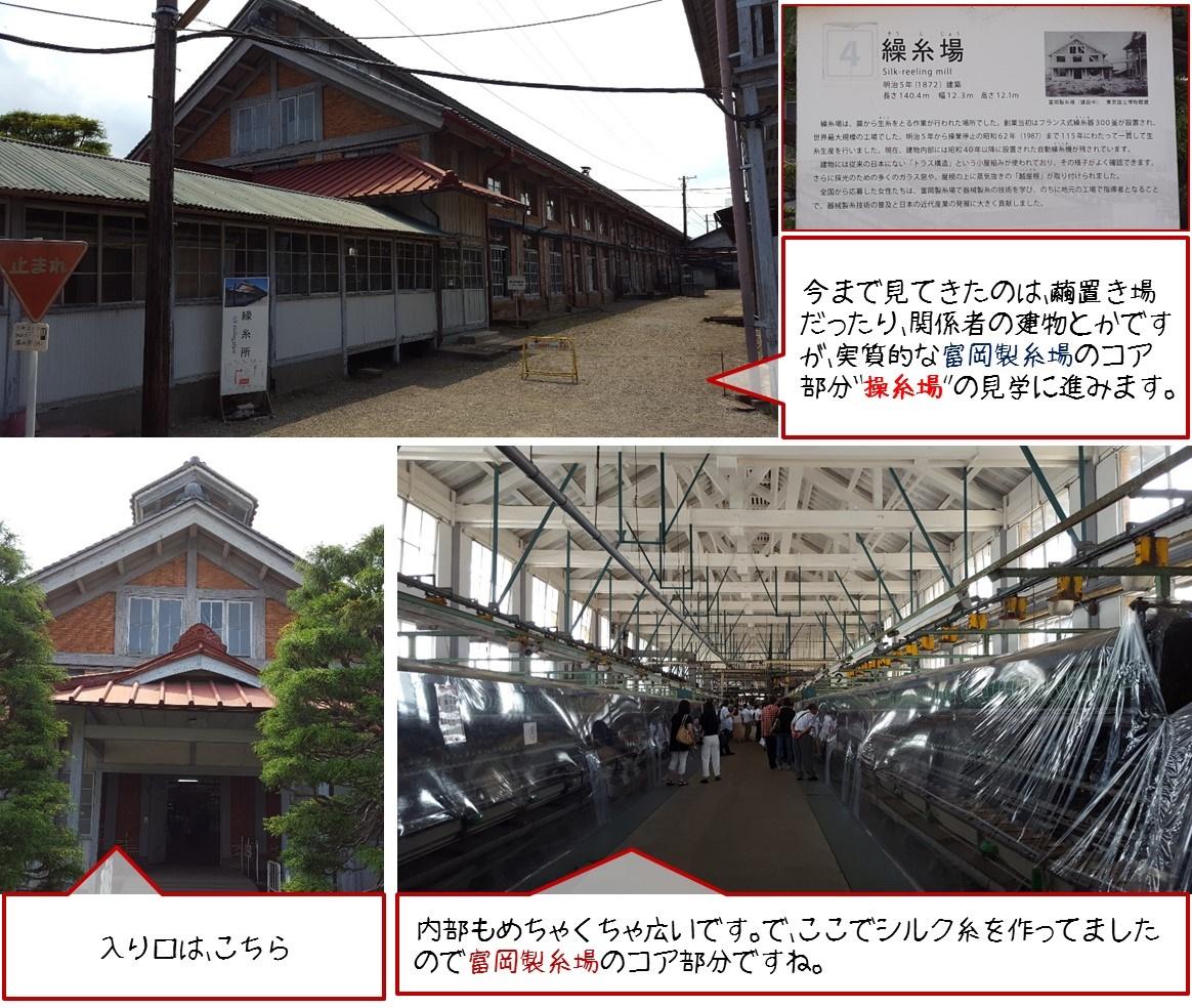 """今まで見てきたのは、繭置き場だったり、関係者の建物とかですが、実質的な富岡製糸場のコア部分""""操糸場""""の見学に進みます。入り口は、こちら 内部もめちゃくちゃ広いです。 で、ここでシルク糸を作ってましたので富岡製糸場のコア部分ですね。"""