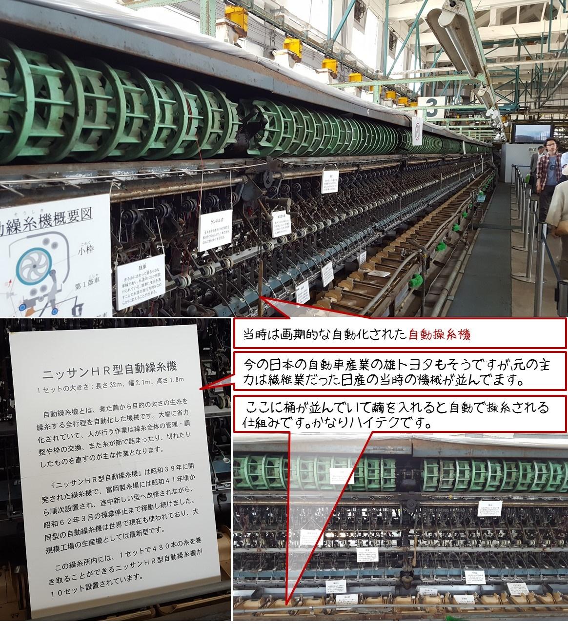 当時は画期的な自動化された自動操糸機 今の日本の自動車産業の雄トヨタもそうですが、元の主力は繊維業だった日産の当時の機械が並んでます。 ここに桶が並んでいて繭を入れると自動で操糸される仕組みです。 かなりハイテクです。