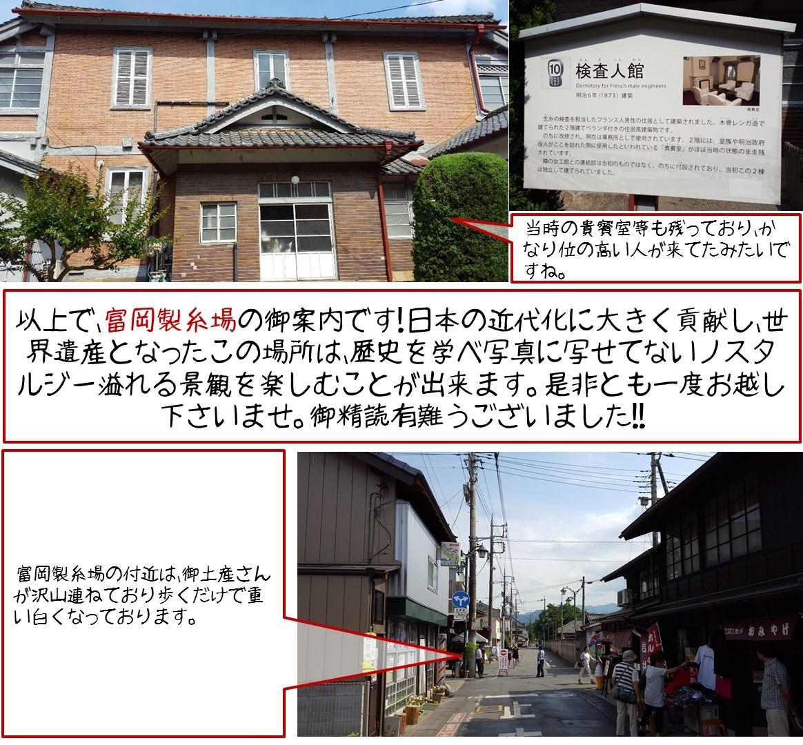 当時の貴賓室等も残っており、かなり位の高い人が来てたみたいですね。 以上で、富岡製糸場の御案内です! 日本の近代化に大きく貢献し、世界遺産となったこの場所は、歴史を学べ写真に写せてないノスタルジー溢れる景観を楽しむことが出来ます。   是非とも一度お越し下さいませ。  御精読有難うございました!!富岡製糸場の付近は、御土産さんが沢山連ねており歩くだけで重い白くなっております。