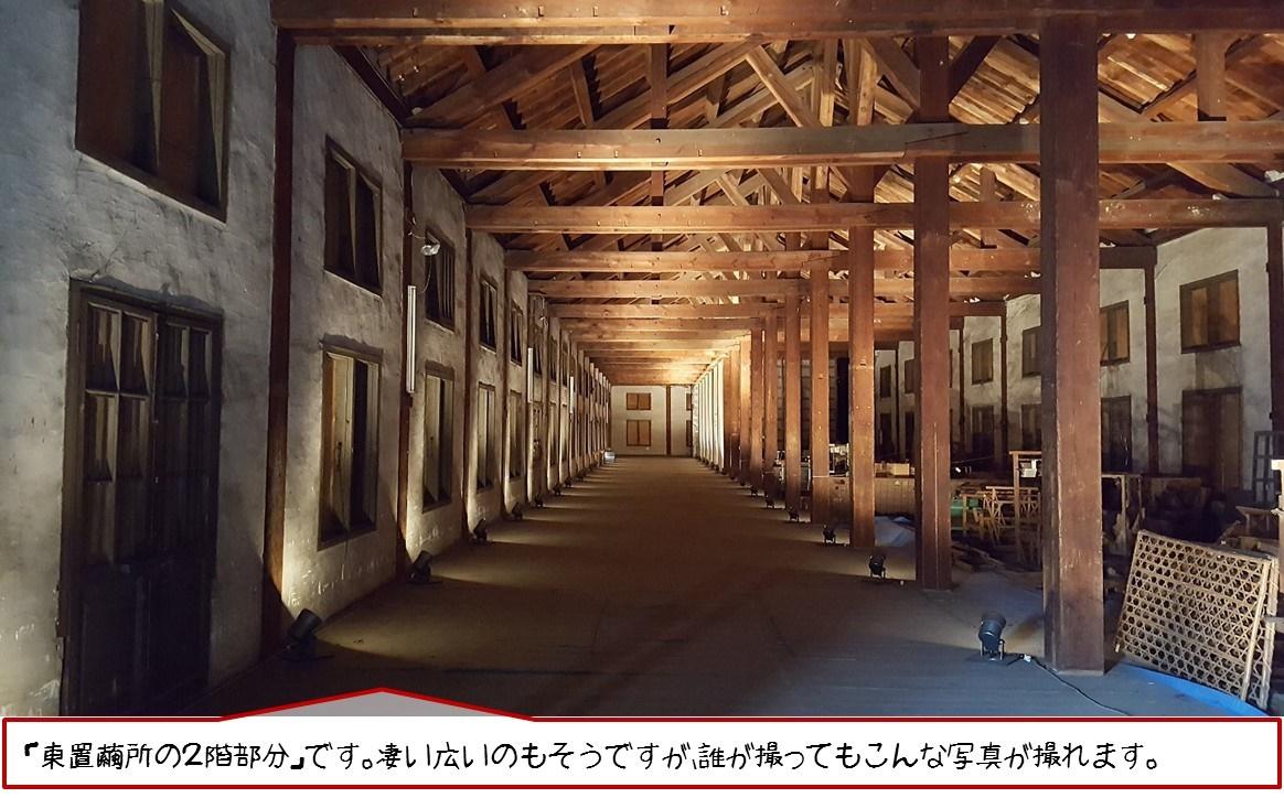 「東置繭所の2階部分」です。 凄い広いのもそうですが、誰が撮ってもこんな写真が撮れます。