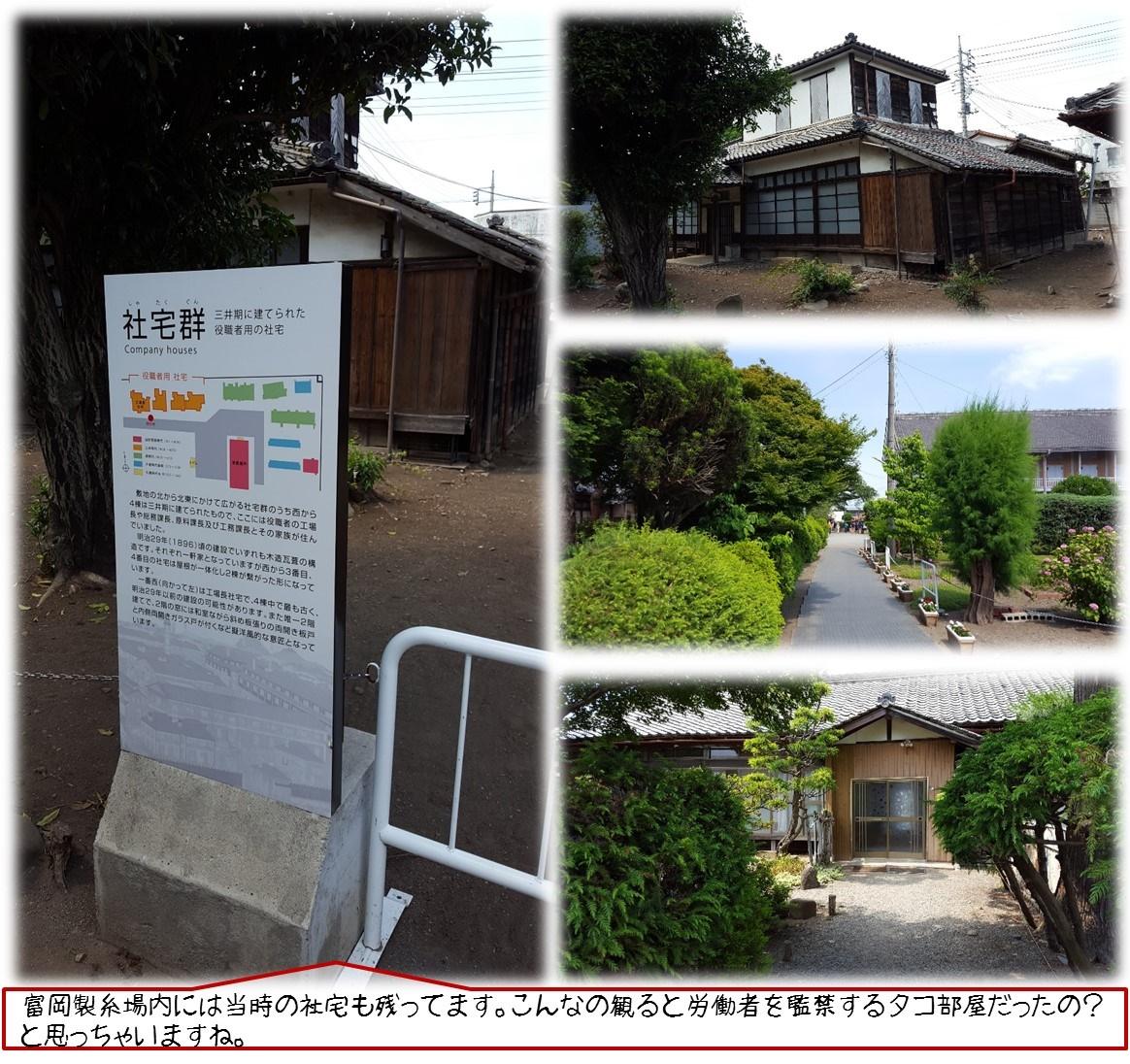 富岡製糸場内には当時の社宅も残ってます。  こんなの観ると労働者を監禁するタコ部屋だったの?と思っちゃいますね。