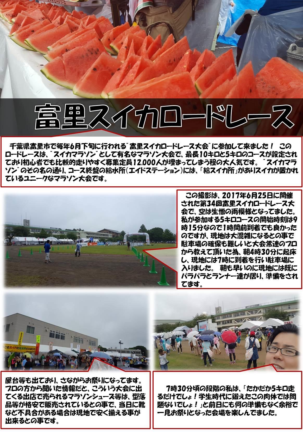 """富里スイカロードレース  千葉県富里市で毎年6月下旬に行われる""""富里スイカロードレース大会""""に参加して来ました! このロードレースは、""""スイカマラソン""""として有名なマラソン大会で、最長10キロと5キロのコースが設定されており初心者でも比較的走りやすく募集定員12,000人が埋まってしまう程の大人気です。 """"スイカマラソン""""のその名の通り、コース終盤の給水所(エイドステーション)には、「給スイカ所」がありスイカが置かれているユニークなマラソン大会です。  この撮影は、2017年6月25日に開催された第34回富里スイカロードレース大会で、空は生憎の雨模様となってました。 私が参加する5キロコースの開始時刻は9時15分なので1時間前到着でも良かったのですが、現地は大混雑になるとの事で駐車場の確保も難しいと大会常連のプロから教えて頂いた為、朝4時30分に起床し、現地には7時に到着を行い駐車場に入りました。 朝も早いのに現地には既にパラパラとランナー達が居り、準備をされてます。 屋台等も出ており、さながらお祭りになってます。 プロの方から聞いた情報だと、こういう大会に出てくる出店で売られるマラソンシューズ等は、型落品等が格安で販売されているとの事で、当日に靴など不具合がある場合は現地で安く揃える事が出来るとの事です。  7時30分頃の段階の私は、「たかだか5キロ走るだけでしょ!学生時代に鍛えたこの肉体では問題ないでしょ!」と前日にも何の準備もなく余裕で一見お祭りとなった会場を楽しんでました。"""