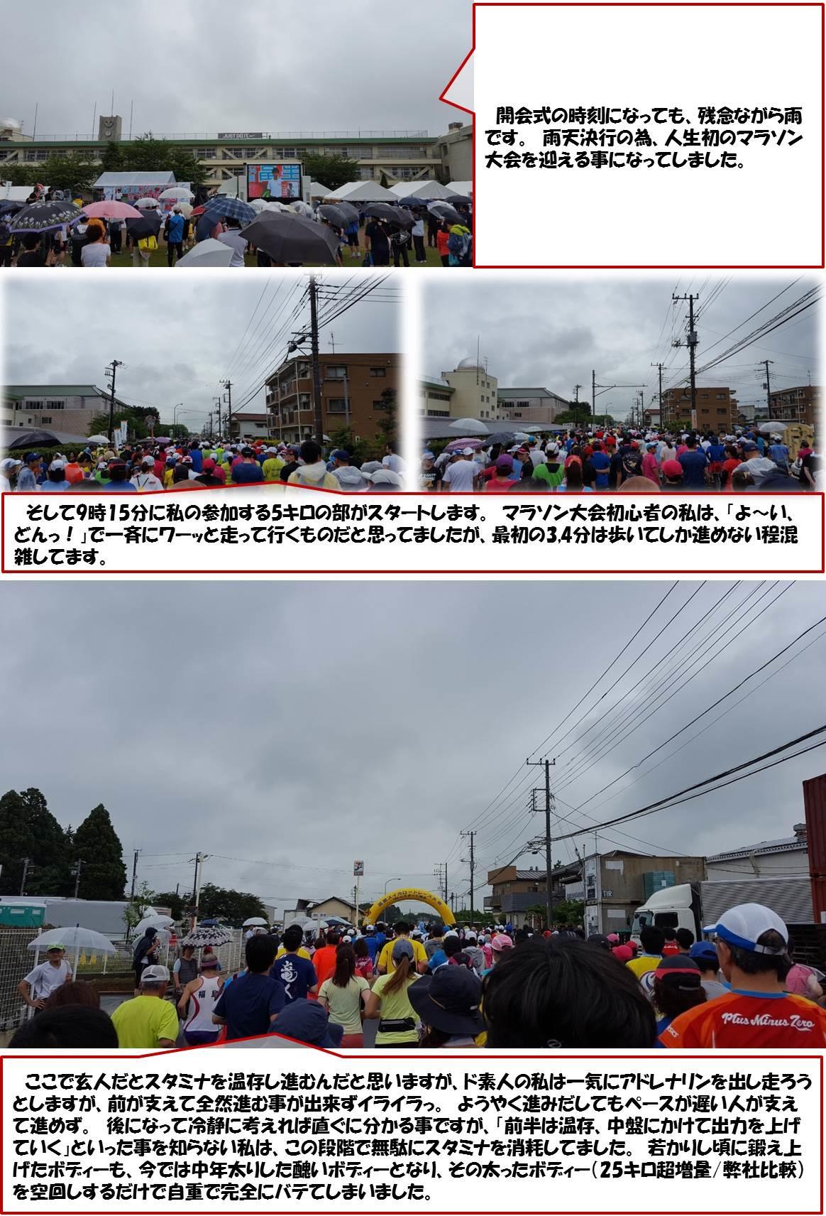 開会式の時刻になっても、残念ながら雨です。 雨天決行の為、人生初のマラソン大会を迎える事になってしました。  そして9時15分に私の参加する5キロの部がスタートします。 マラソン大会初心者の私は、「よ~い、どんっ!」で一斉にワーッと走って行くものだと思ってましたが、最初の3,4分は歩いてしか進めない程混雑してます。