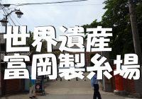 【群馬観光】日本発展の礎へ観に世界遺産 富岡製糸場へ潜入調査!!