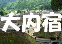 一本のネギで蕎麦を食べる会津西街道の旧宿場町『大内宿』へ潜入調査!!