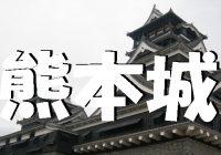 戦国武将・加藤清正が築いた日本の三大名城の一つ『熊本城』へ潜入調査!