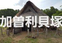 国の特別史跡になり盛り上がる『加曽利貝塚』の歴史を知りにどあそと!!
