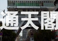 ビリケンさんが鎮座する商都・大阪のランドマーク『通天閣』へどあそと!