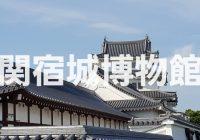 写真11枚で観る、魅力溢れる関宿城博物館へアクセス
