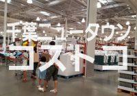 写真15枚で観る、アメリカンなスーパー、コストコ 千葉ニュータウンをオススメ‼