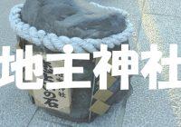 写真13枚で見る!縁結びの神様に会いに京都『地主神社』へどあそと!!