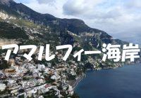 イタリアにある世界一美しい海岸『アマルフィー海岸』へ潜入調査!!