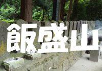 幕末の会津戦争で多くの若い命が散った白虎隊士終焉の地『飯盛山』に潜入調査!!
