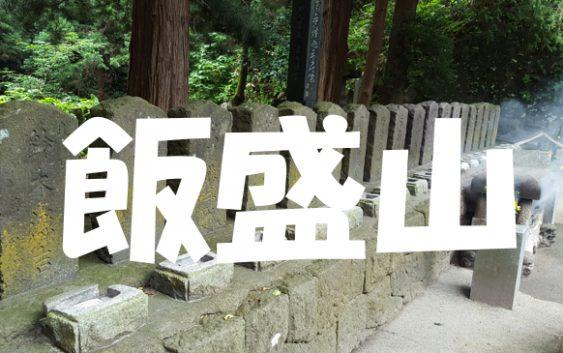 飯盛山画像